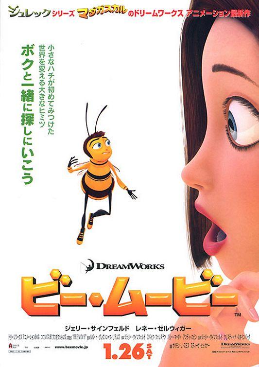 bee_movie_ver5