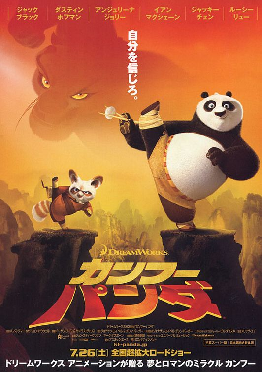 kung_fu_panda_ver4