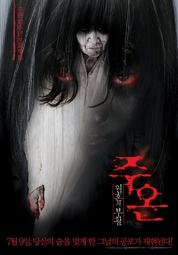 the-grudge-old-lady-in-white-ju-on-shiroi-roujo-2009-poster
