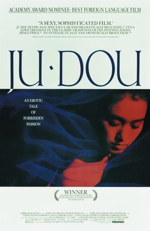 ju_dou