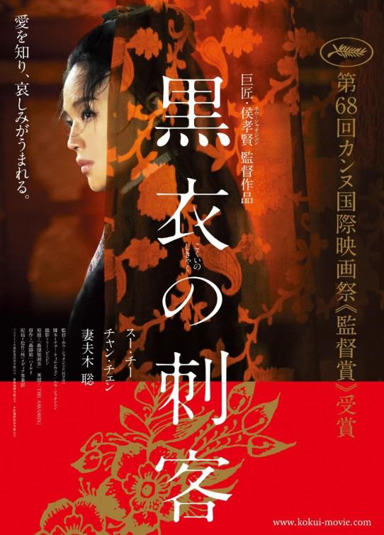 assassin poster